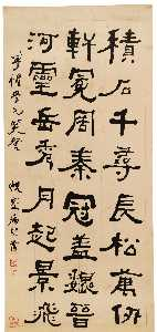He Shaoji - AN EXCERPT FROM THE ZHANG MENGLONG STELE IN CLERICAL SCRIPT